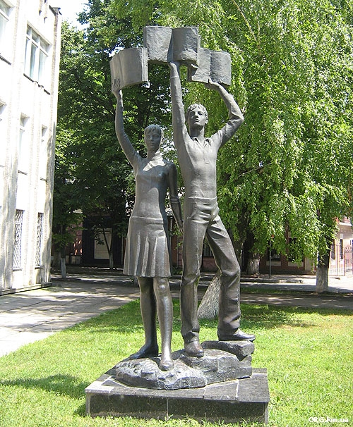 Памятник читающей молодёжи